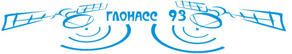 ГЛОНАСС Краснодар